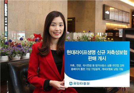 유안타증권, 23일부터 현대라이프생명 신규 저축성보험 판매
