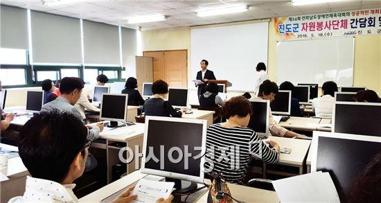진도군, 제24회 전남장애인체육대회 성공적인 개최 위해 자원봉사 교육 실시
