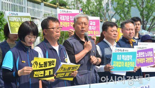 [포토]'한국정부의 불법지침, ILO에 제소한다'