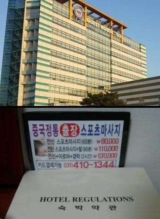 국방부 산하 재단법인인 한국군사문제연구원이 운영하는 한양대 에리카 캠퍼스 게스트 하우스/사진=연합뉴스
