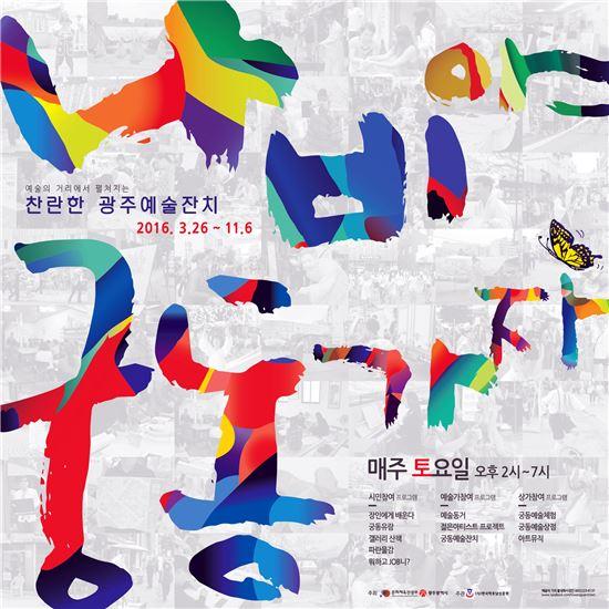 나비야궁동가자 포스터