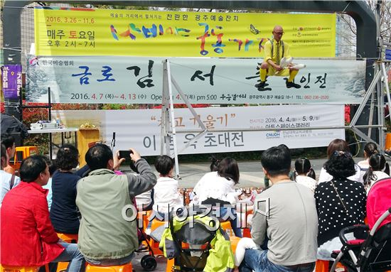 시민들이 예술의 거리에서 공연을 관람하고있다.