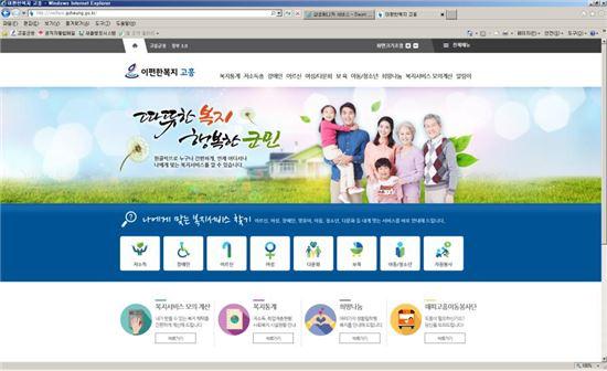 전남 고흥군이 군민이 복지 서비스 내용을 쉽게 이해하고 생애주기별로 필요한 복지서비스를 편리하게 알 수 있도록 홈페이지를 개설했다.