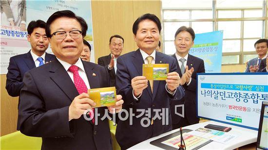이동필 농림축산 식품부 장관(왼쪽)과 김병원 농협중앙회장이 서울 영등포농협에서 첫날 가입하고 통장을 들어보이고있다.