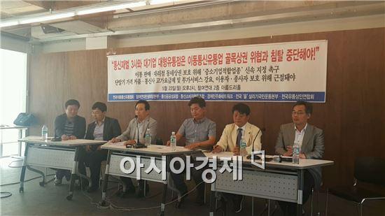 전국이동통신유통협회, 참여연대민생희망본부 등 공동 기자회견