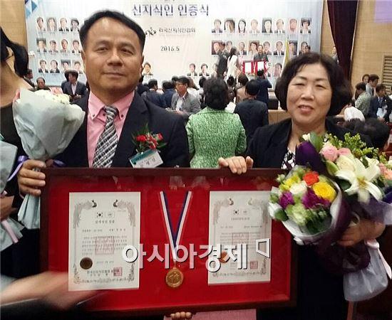 장흥군 문병길 지역경제담당(왼쪽)이 지난 20일 한국신지인협회가 주관한 대한민국 신지식인으로 선정됐다.