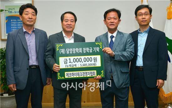 지난 20일 (사)에코하이테크경영자협회가 지역인재를 위해 사용해 달라며 100만원의 장학금을 (재)담양장학회에 기탁했다. 사진=담양군