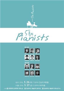 전남대-한양대 교류음악회 '5월의 피아니스트'
