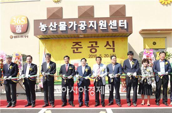 장성군농업기술센터는 20일 농업기술센터 내에 위치한 '농산물가공지원센터' 준공식을 개최하고 농산물 가공산업의 활성화을 위해 본격 가동에 들어갔다고 밝혔다.