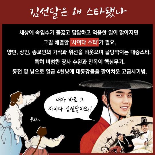 [카드뉴스]김선달! '봉이'는 뭔뜻이여?