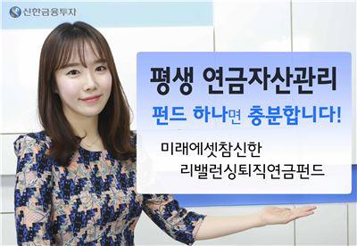 신한금융투자, '미래에셋참신한리밸런싱퇴직연금펀드' 출시