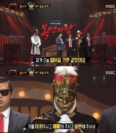 MBC 예능 프로그램 '일밤-미스터리 음악쇼 복면가왕'에 출연한 '우리동네 음악대장'. 사진=방송화면 캡처