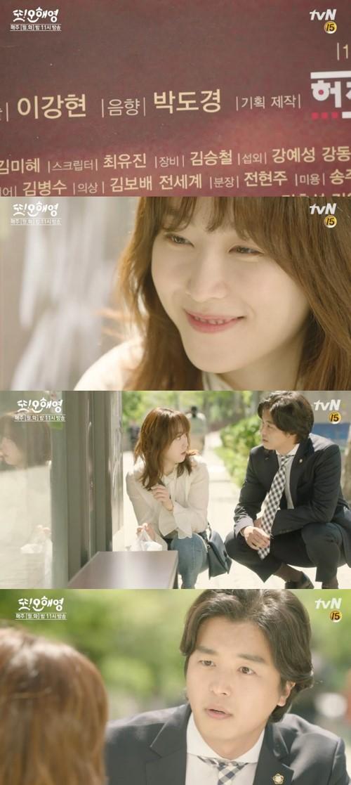 tvN 월화드라마 '또 오해영'. 사진=네이버 TV캐스트 캡처