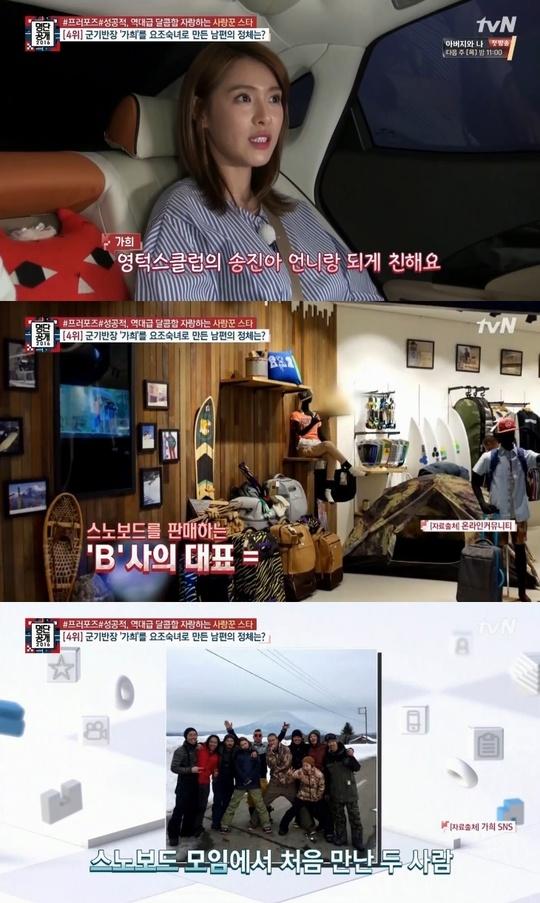 사진=tvN '명단공개' 방송화면 캡처