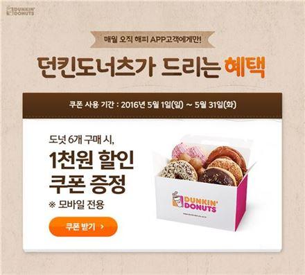 던킨도너츠, 도넛 6개 이상 구매 시 1000원 할인쿠폰 증정