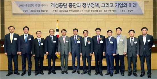 수은, 국민대와 개성공단 세미나 개최