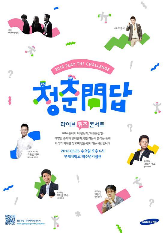 ▲삼성 퀴즈콘서트 청춘문답 연세대편 포스터