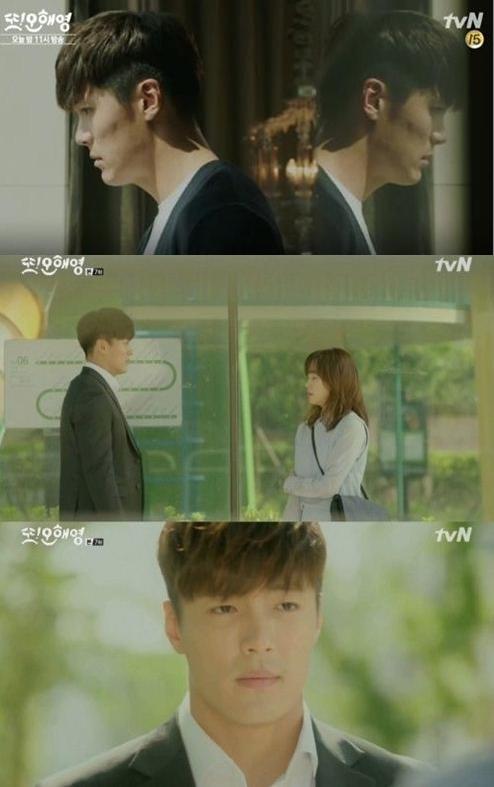 사진=tvN '또 오해영' 방송화면 캡처