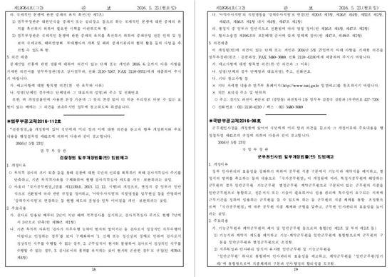 23일 등록된 검찰청법 일부개정법률(안) 입법예고문 (출처 : 법무부 홈페이지)