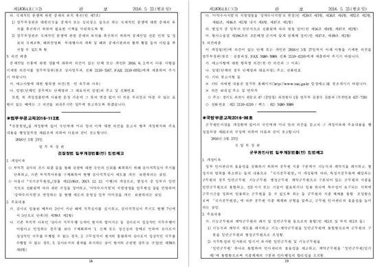 24일 등록된 검찰청법 일부개정법률(안) 입법예고문 (출처 : 법무부 홈페이지)
