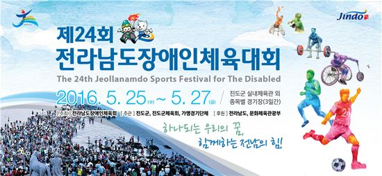 제24회 전남장애인체육대회 내일 진도서 개막