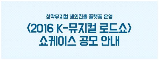 'K-뮤지컬 로드쇼', 중국 진출할 '창작뮤지컬' 뽑는다