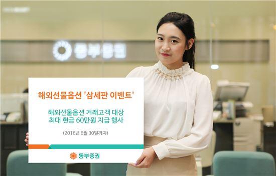 동부증권, 해외선물옵션 '삼세판 이벤트'