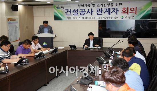 보성군, 여름철 재해예방을 위한 건설관계자 회의 개최