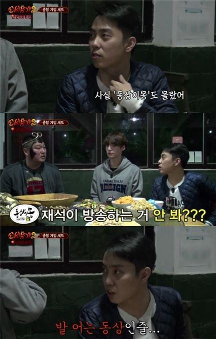 '신서유기2' 은지원. 사진=tvN go 방송화면 캡처