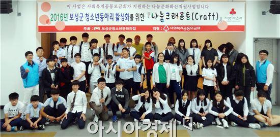 보성군청소년문화의집, 청소년동아리 활성화를 위한 '나눔크래프트(Craft)'추진