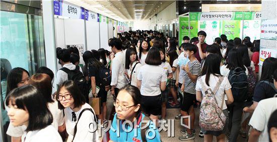 전남대 2016학년도 '진로·진학 체험박람회' 개최