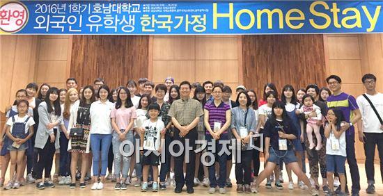 호남대 국제교류본부, 외국인 유학생 '홈스테이'