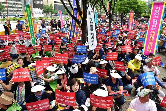 지방재정개혁안 반대시위