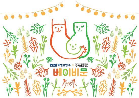 매일유업, 임신부 32쌍 초청 '베이비문 파티' 개최