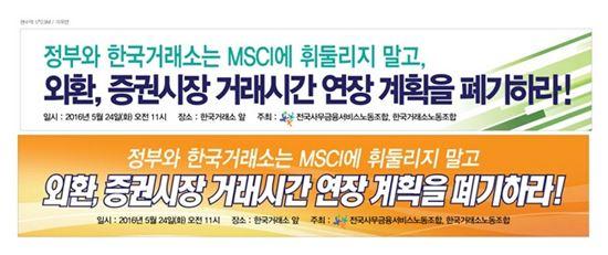 """[증시30분 연장]전국사무금융노조 """"거래시간 30분 연장…MSCI 요구"""""""