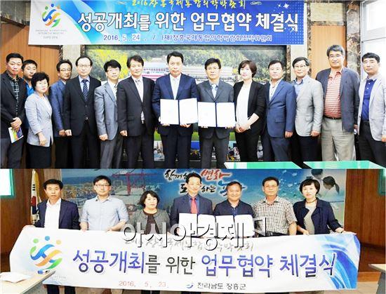 장흥군(군수 김성)은 24일 여수 한영대학교(총장 임정섭), 한국사회복지행정연구회(회장 양성근)와 2016장흥국제통합의학박람회의 성공 개최를 위한 업무 협약을 맺었다.