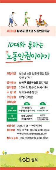 노동인권이야기 포스터