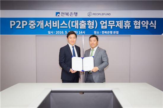JB전북銀, P2P전용대출상품 '피플 펀드론' 출시