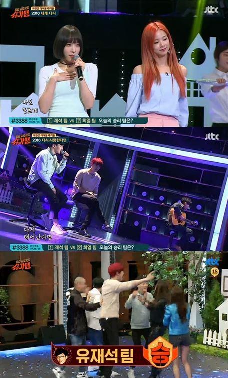 JTBC 예능 프로그램 '투유 프로젝트 슈가맨'. 사진=방송 화면 캡처