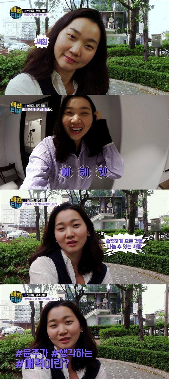 장윤주 / 사진=온스타일 '매력티비' 제공