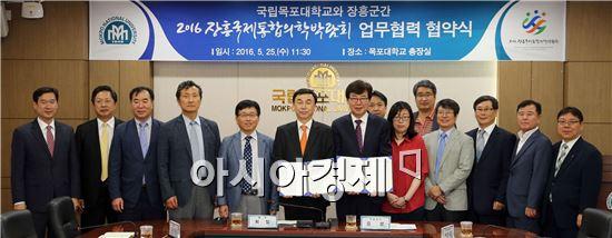 장흥군(군수 김성)은 지난 25일 목포대학교(총장 최일)와 동반 성장을 위한 업무협약을 체결했다.
