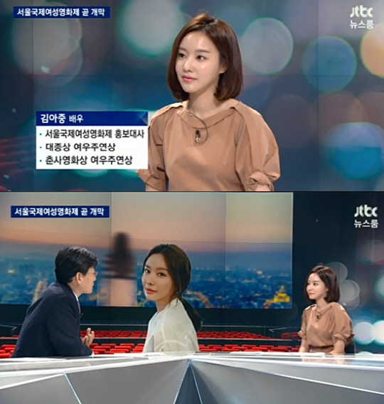 김아중. 사진=JTBC '뉴스룸' 방송화면 캡처
