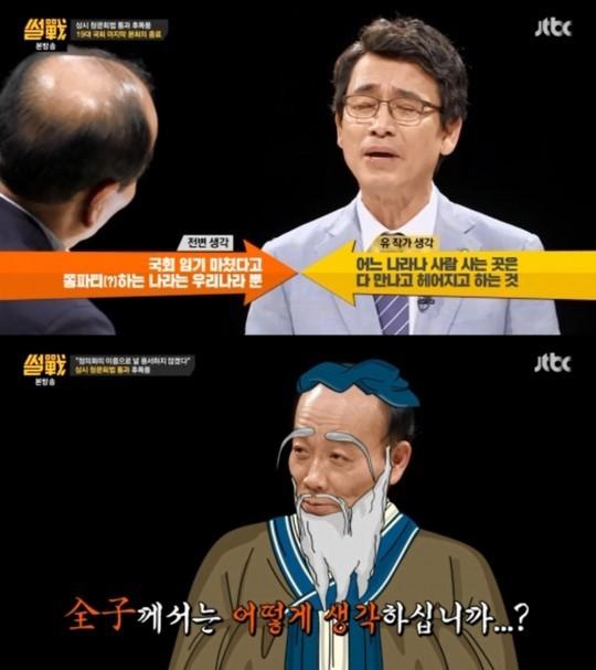 썰전,전원책. 사진=jTBC 방송화면 캡처.