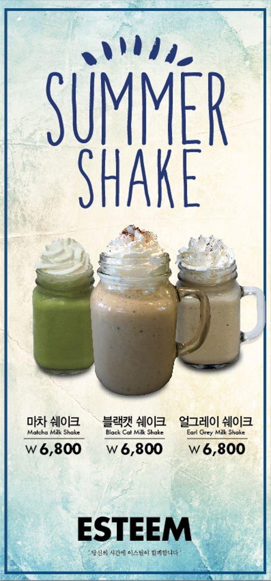이스팀, 시원함으로 무장한 '쉐이크 3종' 출시