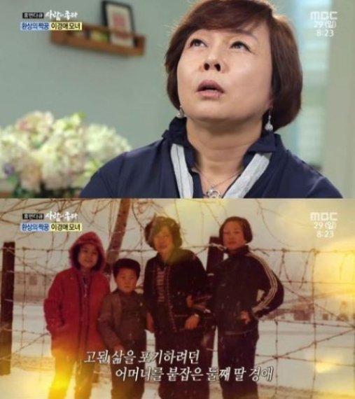 사진= MBC '휴먼다큐 사람이 좋다' 방송화면 캡처