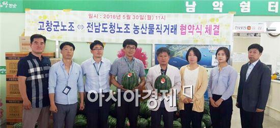 고창군노조, 전남도청노조 농산물 직거래 협약식 체결