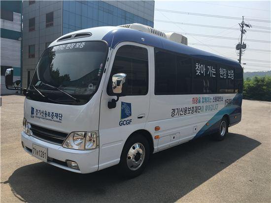경기신보의 '찾아가는 현장보증 서비스' 전용버스