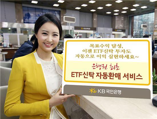 """KB국민은행 """"이젠 ETF신탁 투자도 자동으로 이익 실현해요"""""""