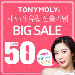 토니모리 광고(아시아경제 DB)