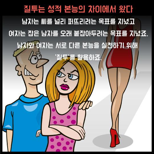 [카드뉴스]질투하는 남자, 질투하는 여자
